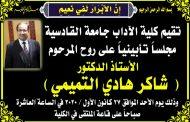 مجلس عزاء على روح الفقيد  أ. د شاكر هادي التميمي