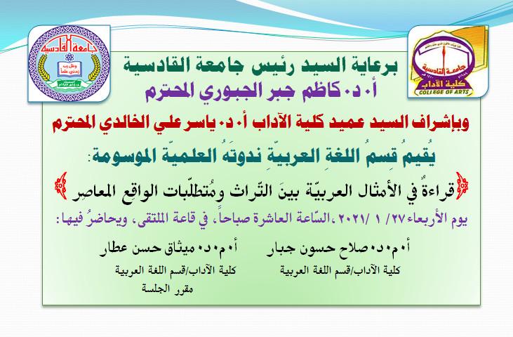 كلية الآداب بجامعة القادسية تقيم ندوة علمية حول قراءة في الأمثال العربية بين التراث ومتطلبات الواقع المعاصر