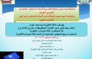 كلية الآداب  بجامعة القادسية تقيم ندوة  بعنوان عالم سبيط النيلي