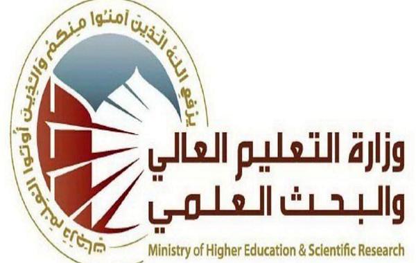 أعلنت وزارة التعليم العالي والبحث العلمي رفضها الاساءة للطلبة الجامعيين.