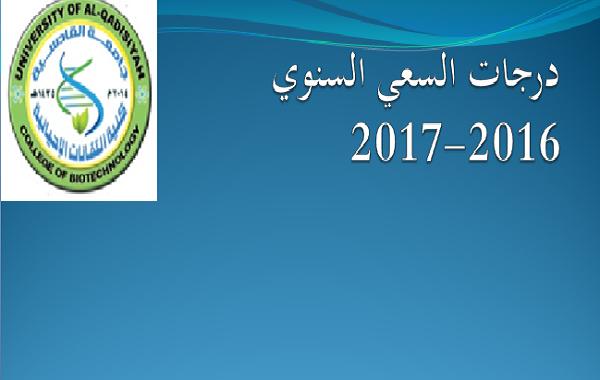 نشر درجات السعي السنوي للعام الدراسي 2016-2017 الفصل الاول