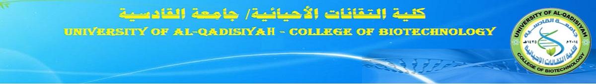كلية التقانات الاحيائية جامعة القادسية
