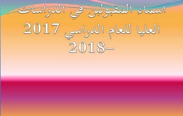 اسماء المقبولبن في الدراسات العليا للعام الدراسي 2017 -2018