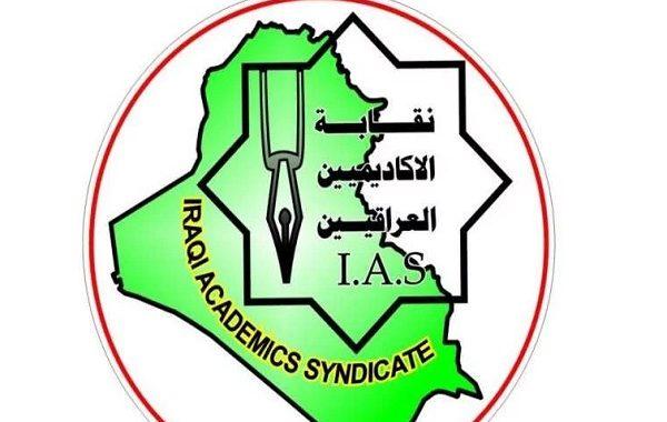 فوز 174 عضوا في انتخابات نقابة الأكاديميين العراقيين