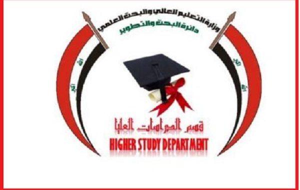 ضوابط التقديم الدراسات العليا داخل العراق لعام 2018-2019