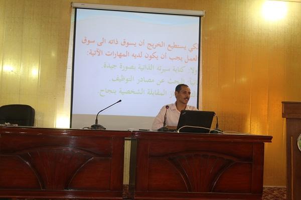 أقامت كلية التقانات الاحيائية في جامعة القادسية ورشة عمل حول (المهارات الأساسية للتوظيف)