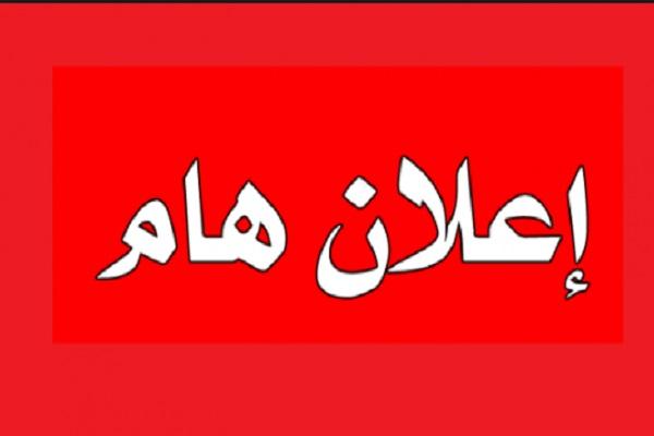 اعلان عن حفلة تخرج جامعة القادسية