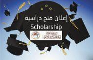 التعليم : توفر 1500 منحة لدراسة الماجستير في الجامعات البريطانية