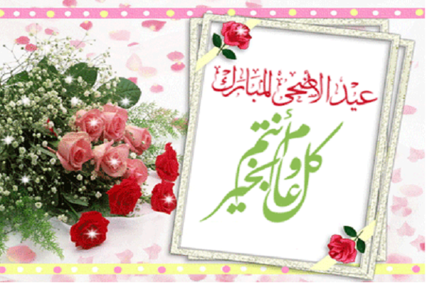 تهنئة السيد عميد الكلية بمناسبة عيد الأضحى المبارك