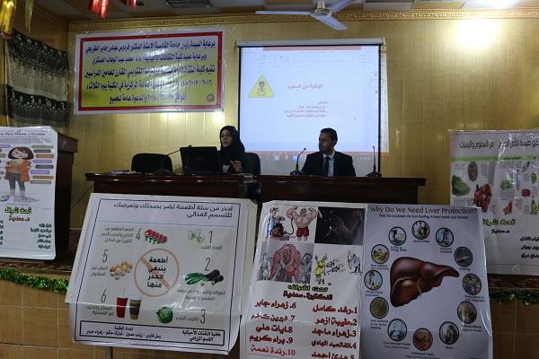 كلية التقانات الاحيائية في جامعة القادسية تقيم ندوة علمية بعنوان (الوقاية من اخطار السموم)