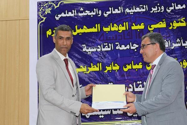 السيد عميد الكلية الاستاذ المساعد الدكتور محمد عبد الوهاب العسكري يتسلم شهادة تقديرية من السيد رئيس جامعة القادسية