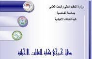 دليل خريجي كلية التقانات الاحيائية/ جامعة القادسية