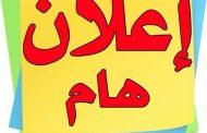 اعلان جدول امتحانات الدور الثاني للعام الدراسي 2018-2019