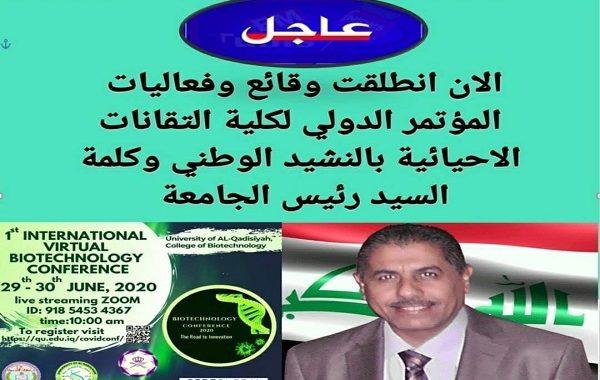 انطلاق فعاليات المؤتمر الدولي كلية التقانات الاحيائية الساعة العاشرةصباحا بتوقيت بغداد