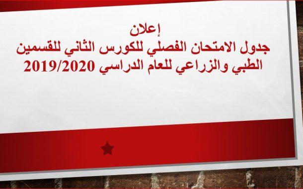 اعلان جدول الامتحان الفصلي للكورس الثاني للقسمين الطبي والزراعي للعام الدراسي 2019/2020