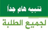 جامعة القادسية تعلن عن جاهزيتها لاداء الامتحانات النهائية الالكترونية