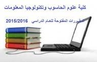 المقررات المفتوحة للعام الدراسي 2015/2016 لقسم الحاسوب والرياضيات والاحصاء والمعلوماتية والرياضيات الطبية
