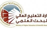 التعليم تعلن فتح الاستمارة الالكترونية بتعديل الترشيح لخريجي السنة الدراسية السابقة