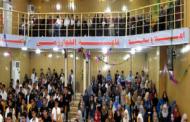 قاعة الخوارزمي للمؤتمرات والندوات