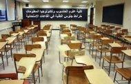 خرائط جلوس الطلبة للامتحان العملي والنظري ليوم السبت الموافق  2/2/2019