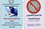 تقيم جامعة القادسية ندوة تثقيفية تحت عنوان (كلا ..للابتزاز الالكتروني )
