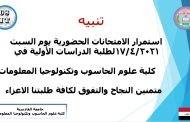 تنويه هام حول امتحان السبت 17/4/2021