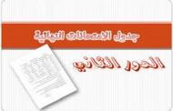 جدول امتحانات الدور الثاني // قسم الوسائط المتعددة