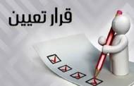 وزير التعليم العالي الدكتور حسين الشهرستاني يطالب وزارة المالية بتوفير درجات وظيفية لحملة الشهادات العليا