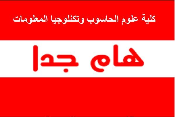 اعلان /على الطالب فرقد علي ناجح مراجعة قسم الحاسوب