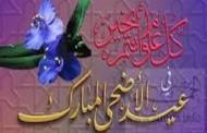 ا.م.د هشام محمد علي البيرماني يهنئ الشعب العراقي والأمة الاسلامية بعيد الاضحى المبارك