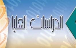 ضوابط التقديم والقبول بالدراسات العليا داخل العراق للعام الدراسي 2016/2017