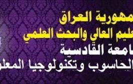 مناقشة طالبة الماجستير دعاء محمد الشريفي