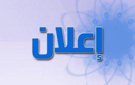 اعلان خاص بالطلبه المشمولين بنظام المقررات