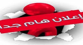 اعلان خاص بالطالب محمد كاظم عبد العظيم
