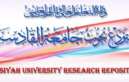 موقع مستودع البيانات البحثية لجامعة القادسية