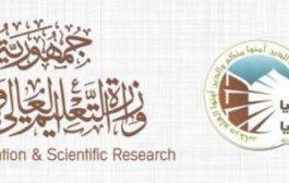 التعليم تقرر السماح لمنتسبي الوزارات بإكمال دراستهم العليا خارج العراق في التخصصات النادرة