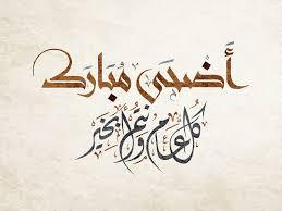 أجمل التهاني من عمادة الكلية بمناسبة عيد الأضحى المبارك