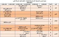 جدول الدروس الاسبوعي /قسم الوسائط المتعددة