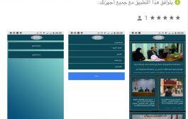 التطبيق الرسمي والوحيد لجامعة القادسية,حيث يتم اعلان احداث واخبار الجامعة فيه