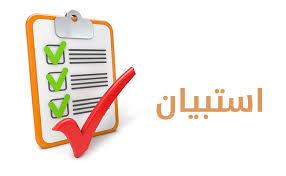 استمارة تقييم القيادات من المرؤوسين