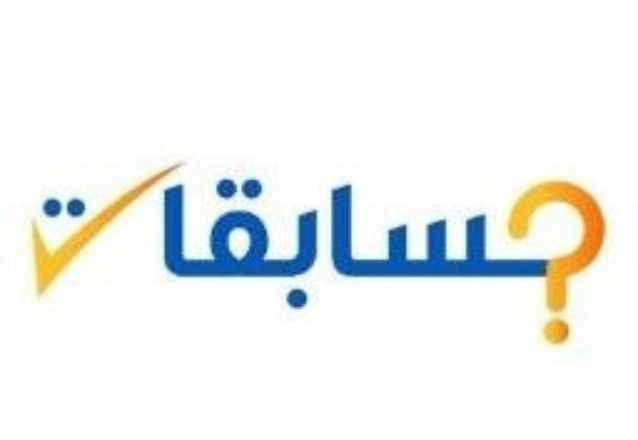 اعلان // مسابقة إلكترونية للسادة التدريسيين والموظفين والطلبة