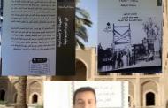 تدريسي في قسم التاريخ يصدر كتابا يتحدث عن تاريخ مدينة الديوانية