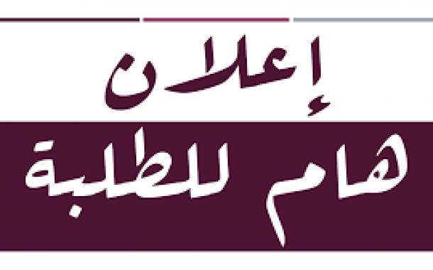 أعلان جدول أمتحانات كليــــة التربيــه للدراسة (الصباحية /المسائية )