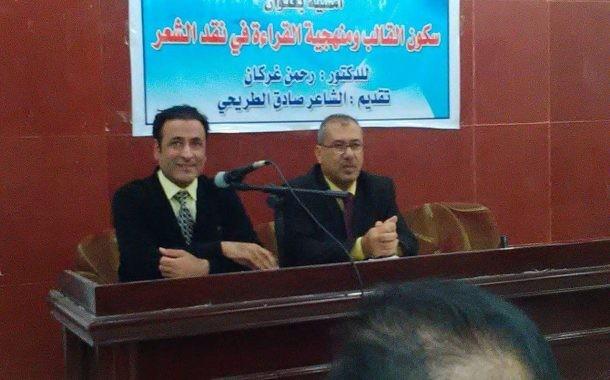 أمسيةثقافية .. د. رحمن غركان ...في اتحاد الأدباء والكتاب في بابل