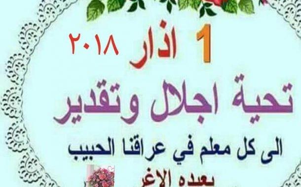 عميد كلية التربية يهنيء الاسرة التربوية بمناسبة عيد المعلم