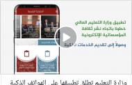 #وزارة التعليم تطلق تطبيقها على الهواتف الذكية#
