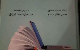 #أصدارات # التعليم الالكتروني بين الواقع والطموح #