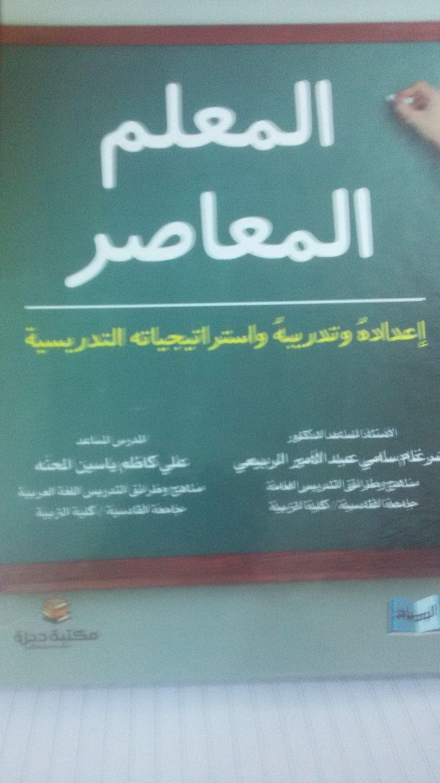 صدور كتاب بعنوان ( المعلم المعاصر.اعداده وتدريبه واسترتتيجياته التدريسية)