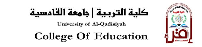 كلية التربية جامعة القادسية