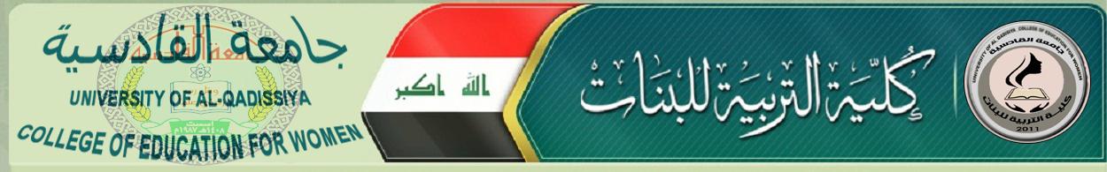 كلية التربية بنات جامعة القادسية